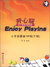 正版二手书开心玩幼儿钢琴启蒙教程小手启蒙曲120首下册周菲西南9787562159834ad