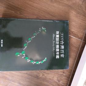 2009台湾百家珠宝设计精选年鉴