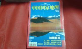 中国国家地理 2008  12
