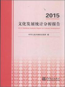 文化发展统计分析报告(2015年)