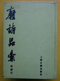 唐诗品汇(皮面精装)