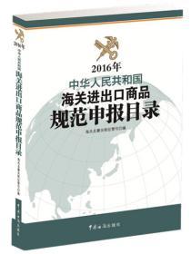 9787517501046-yd-中华人民共和国海关进出口商品规范申报目录