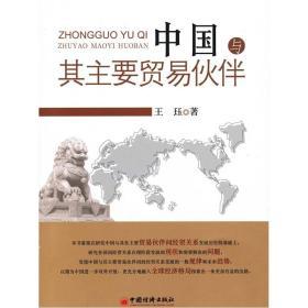中国与其主要贸易伙伴