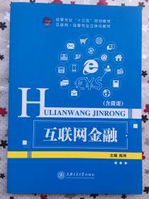 正版 互联网金融 上海交通大学出版社 9787313178374