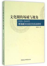 文化圈的场域与视角:1929-2009年青海藏文化变迁与互动研究