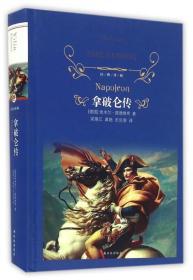 新书--经典译林:拿破仑传(精装)
