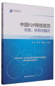 新金融书系:中国P2P网络借贷:市场、机构与模式