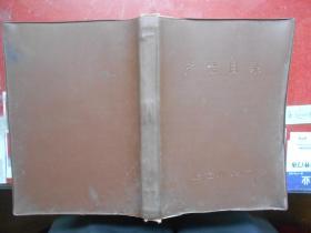 文革出版物;上海工具厂1969年《产品目录》上辑【赠阅本 有林提题词、语录。每章都有最高指示、语录。时代感极强】