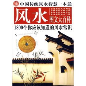 中国传统风水智慧一本通 9787802203846