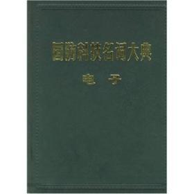 国防科技名词大典:电子