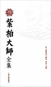 紫柏大师全集(全新,未拆封)(包邮)