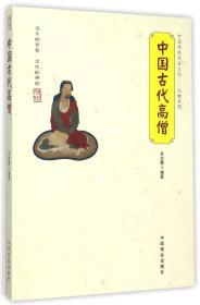 中国传统民俗文化 中国古代高僧