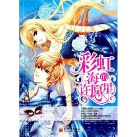 彩虹海的许愿星 薇雅 新世界出版社 9787802286412