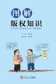 图解版权知识(2019年)