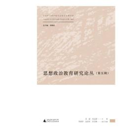 马克思主义及其中国化系列论坛文集  思想政治教育研究论丛(第五辑)
