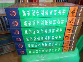 新世纪企业家百科全书 全六册  货号74-5
