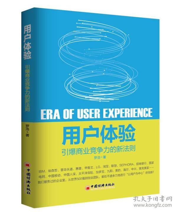 用戶體驗:引爆商業競爭力的新法則