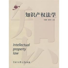 知识产权法学