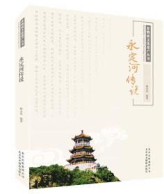 非物質文化遺產叢書:永定河傳說