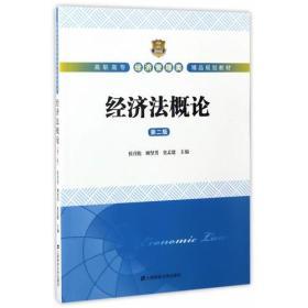 全新包邮  经济法概论(第2版)/侯召伦