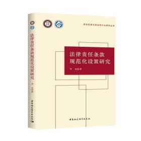【正版】法律责任条款规范化设置研究 李亮著