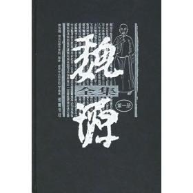 魏源全集(1-20册)