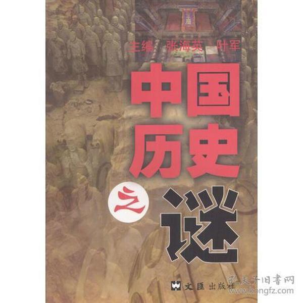 中国历史之谜