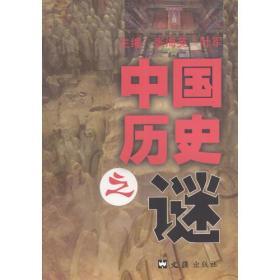 中国历史之谜 张海英叶军 文汇出版社 2003年10月01日 9787805319094