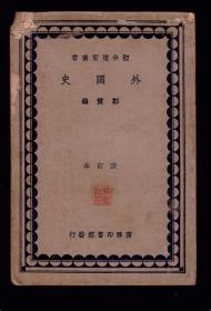 1935年《外国史》一册全