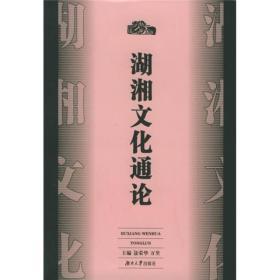 湖湘文化通论 聂荣华 万里 湖南大学出版社 9787810539616