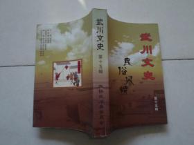武川文史民俗风情【第十五辑】