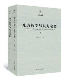 东方哲学与东方宗教(套装全2册)