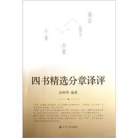 四书精选分章译评