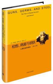 睿文馆·枪炮、病菌与钢铁:人类社会的命运(修订版)