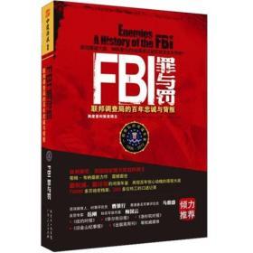 FBI罪与罚:联邦调查局的百年忠诚与背叛
