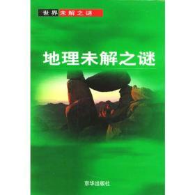 微残-世界未解之谜(全套12册)