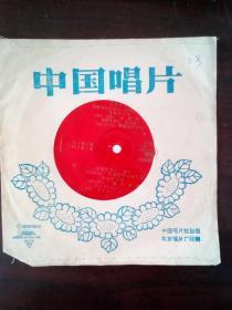 小薄膜唱片 李世荣 于淑荣等唱花儿为什么这样红等老电影歌曲