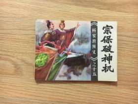 宗保破神机 杨家将演义之十五(1983年一版一印)