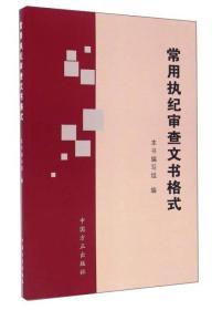 保证正版 常用执纪审查文书格式 本书编写组 中国方正出版社