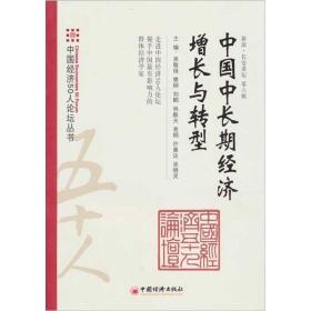 中国中长期经济增长与转型(第6辑)