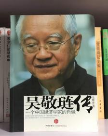 吴敬琏传--一个中国经济学家的肖像