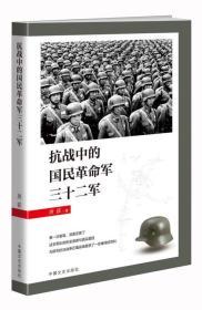 抗战中的国民革命军三十二军