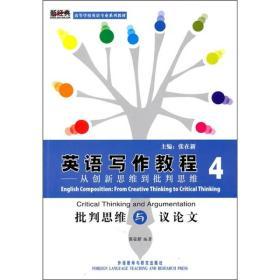 英语写作教程·从创新思维到批判思维4:批判思维与议论文