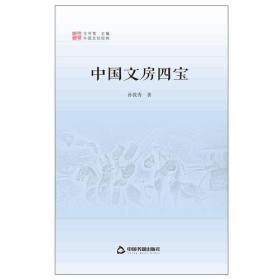 中国文化经纬—中国文房四宝