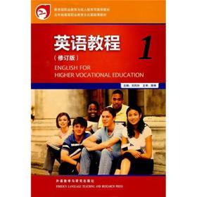 英语教程册 刘凤玲   外语教学与研究出版社 9787560070766