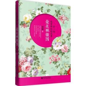 等一场姹紫嫣红的花事:最美林徽因