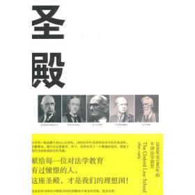 现货圣殿:1850年至1965年的牛津法学教育 F.H.劳森(F.H.Lawson)
