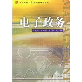 二手正版电子政务 汪进波 等 复旦大学出版社E6559787309068191ah