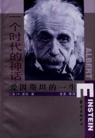 一个时代的神话:爱因斯坦的一生