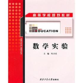 数学实验 冯卫兵 西北工业大学出版社 9787561228579大学生高校考研教材